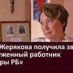 Юлия Жерякова получила звание «Заслуженный работник культуры РБ»