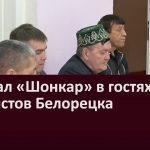 Журнал «Шонкар» в гостях у лицеистов Белорецка