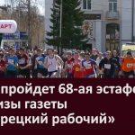 1 мая пройдет 68 ая эстафета на призы газеты «Белорецкий рабочий»