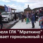 17 апреля ГЛК «Мраткино» закрывает горнолыжный сезон