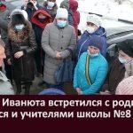 Андрей Иванюта встретился с родителями учащихся и учителями школы №8