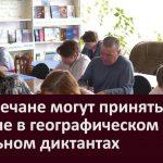 Белоречане могут принять участие в географическом и тотальном диктантах
