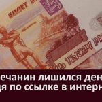 Белоречанин лишился денег пройдя по ссылке в интернете
