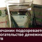 Белоречанин подозревается в вымогательстве денежных средств