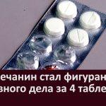 Белоречанин стал фигурантом уголовного дела за 4 таблетки