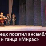 Белорецк посетил ансамбль песни и танца «Мирас»