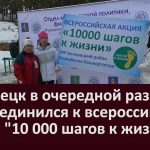 Белорецк в очередной раз присоединился к всероссийской акции 10 000 шагов к жизни