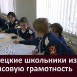 Белорецкие школьники изучают финансовую грамотность