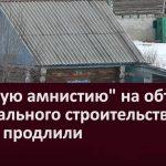 Дачную амнистию на объекты капитального строительства вновь продлили