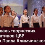 Фестиваль творческих коллективов ЦВР имени Павла Климчинского