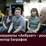 Гость киношколы Акбузат   российский актер Виктор Евграфов