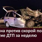 «Калина против скорой помощи» и другие ДТП за неделю
