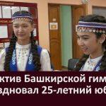 Коллектив Башкирской гимназии отпраздновал 25-летний юбилей