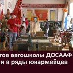 Курсантов автошколы ДОСААФ России приняли в ряды юнармейцев