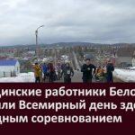 Медицинские работники Белоречья отметили Всемирный день здоровья очередным соревнованием