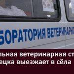 Мобильная ветеринарная станция Белорецка выезжает в сёла
