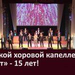 Мужской хоровой капелле «Виват»  - 15 лет!