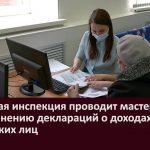 Налоговая инспекция проводит мастер классы по заполнению деклараций о доходах физических лиц