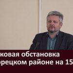 Паводковая обстановка в Белорецком районе на 15 апреля 2021 года