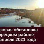 Паводковая обстановка в Белорецком районе на 17 апреля 2021 года