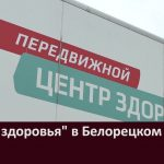 «Поезд здоровья» в Белорецком районе