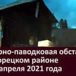 Пожарно паводковая обстановка в Белорецком районе на 26 апреля 2021 года