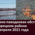 Пожарно паводковая обстановка в Белорецком районе на 22 апреля 2021 года