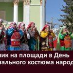 Праздник на площади в День национального костюма народов РБ