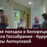 Рабочая поездка в Белорецк депутата Госсобрания – Курултая РБ Эльвиры Аиткуловой