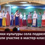 Работники культуры села подвели итоги и приняли участие в мастер классе