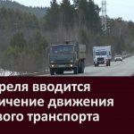 С 5 апреля вводится ограничение движения грузового транспорта