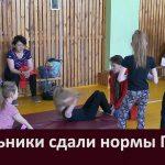 Школьники сдали нормы ГТО