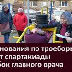 Соревнования по троеборью в зачет спартакиады на Кубок главного врача