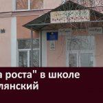 Точка роста в школе с. Тирлянский