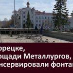 В Белорецке на площади Металлургов расконсервировали фонтан