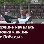 В Белорецке началась подготовка к акции Вальс Победы