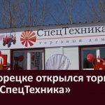 В Белорецке открылся торговый дом «СпецТехника»