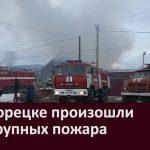 В Белорецке произошли два крупных пожара