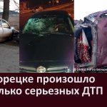 В Белорецке произошло несколько серьезных ДТП