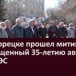 В Белорецке прошел митинг, посвященный 35-летию аварии на ЧАЭС
