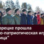 В Белорецке прошла военно патриотическая игра Зарница