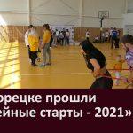 В Белорецке прошли «Семейные старты - 2021»