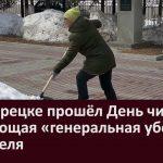 В Белорецке прошёл День чистоты  Следующая «генеральная уборка»   16 апреля