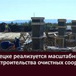 В Белорецке реализуется масштабный проект строительства очистных сооружений