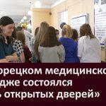 В Белорецком медицинском колледже состоялся «День открытых дверей»