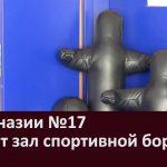 В гимназии №17 открыт зал спортивной борьбы
