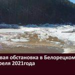 Паводковая обстановка в Белорецком районе на 16 апреля 2021 года