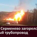 Возле Серменево загорелся газовый трубопровод