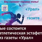 Впервые состоится легкоатлетическая эстафета на приз газеты «Урал»
