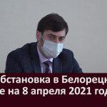 Эпидобстановка в Белорецке и районе на 8 апреля 2021 года